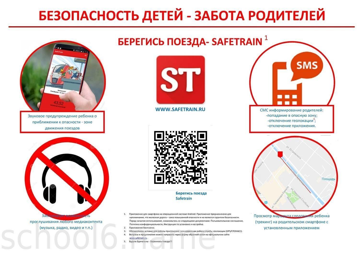 Картинки по запросу безопасность детей забота родителей SAFETRAIN